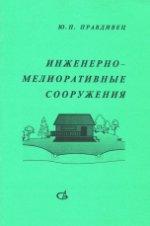 Инженерно-мелиоративные сооружения : учебник