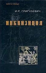 Григулевич И.Р. Инквизиция