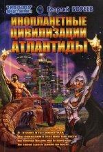 Инопланетные Цивилизации. Атлантиды
