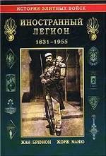 Иностранный легион (1831-1955)