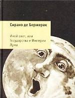 Иной свет, или Государства и Империи Луны. Роман