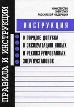 Инструкция о порядке допуска в эксплуатацию новых и реконструированных энергоустановок