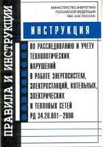 Инструкция по расследованию и учету технологических нарушений в работе энергосистем. РД 34, 20, 801-2000