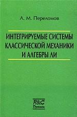 Интегрируемые системы классической механики и алгебры Ли