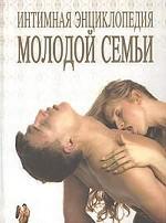 Интимная энциклопедия молодой семьи. Практическое пособие для молодоженов