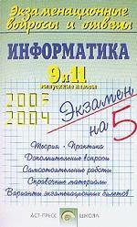 Информатика. 9 и 11 класс (Выпускные классы). 2003-2004