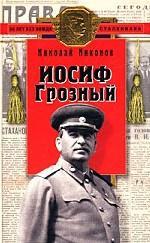 Иосиф Грозный