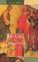 Исаак из Назарета