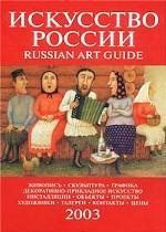 Искусство России 2003 / Russian Art Guide 2003
