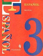 Espanol - 3. Manual. Испанский язык. 3 класс