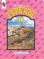 Espanol - 6. Испанский язык. 6 класс