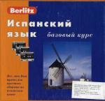 Испанский язык. Базовый курс. Berlitz. 1 книга + 3 а/кассеты
