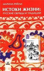 Истоки жизни: русские обряды и традиции