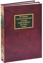 Историко-этимологический словарь современного русского языка
