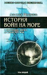История войн на море с древнейших времен до конца XIX века. Том 0