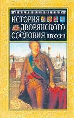 История дворянского сословия в России