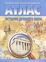 Атлас. История Древнего мира. 6 класс. С комплектом контурных карт