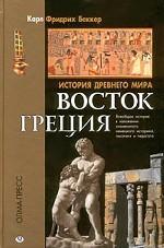 История Древнего мира: Восток. Греция