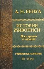 История живописи всех времен и народов. Том 3