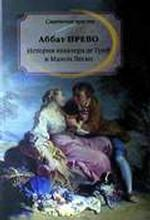 История кавалера де Грие и Манон Леско. Романы