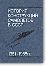 История конструкций самолетов в СССР 1951-1965 годы. Справочник