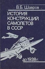 История конструкций самолетов в СССР до 1938 г