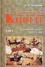 История Кореи. Том 1. С древнейших времен до 1876 года