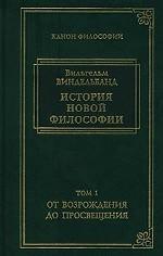 История новой философии. Том 1. От Возрождения до Просвещения