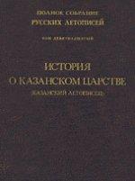 История о Казанском царстве. (Полное собрание русских летописей)