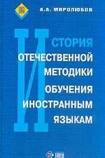 История отечественной методики обучения иностранным языкам