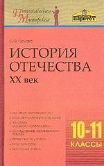 История Отечества ХХ век, 10-11класс