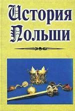 История Польши. История государственного и общественного строя Польши. Польская хроника