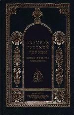 История Русской церкви. Книга 8. Часть 1. 1700-1917