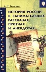 История России в занимательных рассказах, притчах и анекдотах. IX-XIX века