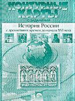 Контурные карты с заданиями. История России с древнейших времен до начала XVI века