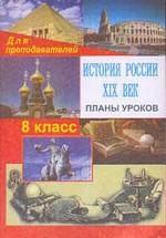 История России ХIХ века, 8 класс