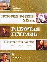 История России. ХIХ век. 8 класс