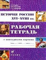 История России. ХVI-XVIII век. 7 класс
