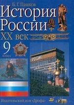 История России XX в.: учебник