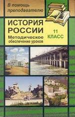 История России. Методическое обеспечение уроков,11 класс