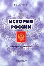 История России. От Рюрика до Ельцина