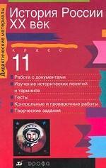 История России. XX век. 11 класс