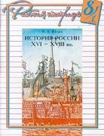 История России XVI-XVIII веков: рабочая тетрадь-1