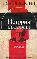 История свободы. Россия