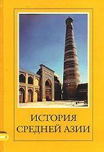 История Средней Азии