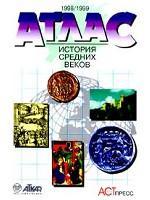 История средних веков. Атлас