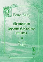 История французского стиха (IX-XVI века). Перевод с французского