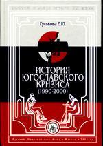 История югославского кризиса, 1990-2000 годы