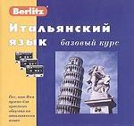 Итальянский язык. Базовый курс + 3 аудиокассеты. Berlitz