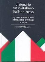 Русско-итальянский и итальянско-русский словарь